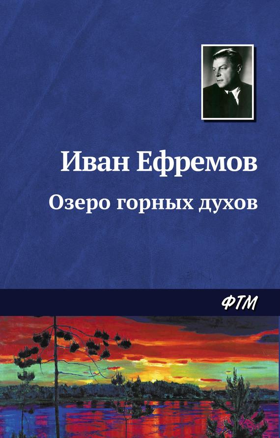 читать книгу Иван Ефремов электронной скачивание