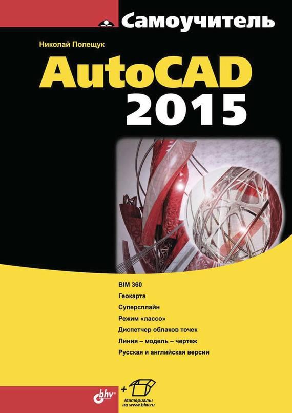 Полещук Н. AutoCAD 2015