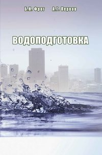 Фрог, Б. Н.  - Водоподготовка