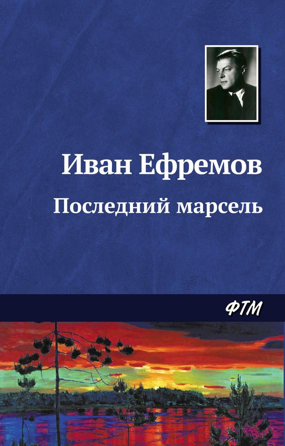 быстрое скачивание Иван Ефремов читать онлайн