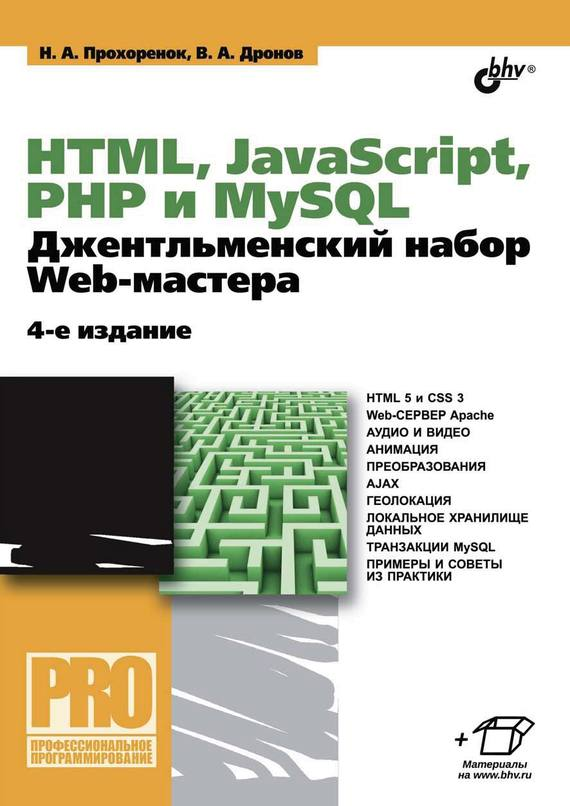 Владимир Дронов HTML, JavaScript, PHP и MySQL. Джентльменский набор Web-мастера (4-е издание) маклафлин б php и mysql исчерпывающее руководство 2 е издание