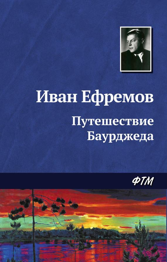 Обложка книги Путешествие Баурджеда, автор Ефремов, Иван
