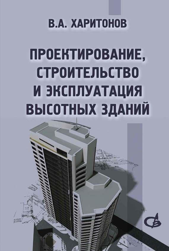 В. А. Харитонов бесплатно