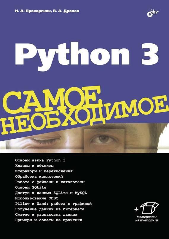 Владимир Дронов Python 3
