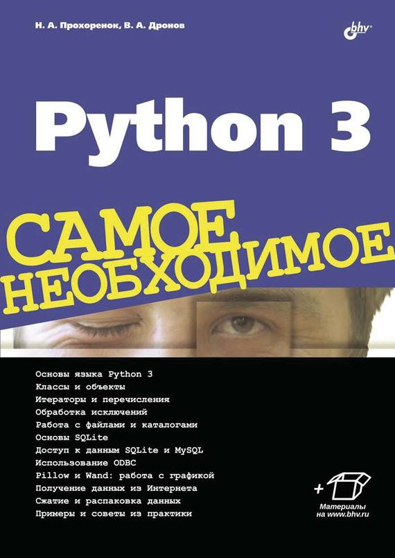Владимир Дронов Python 3 python 3程序开发指南(第2版 修订版)