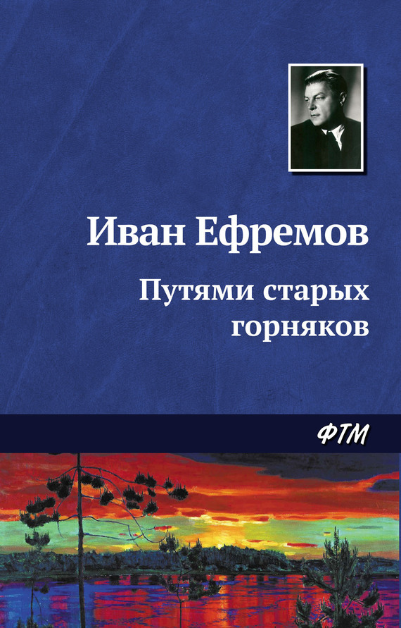 Обложка книги Путями старых горняков, автор Иван Ефремов
