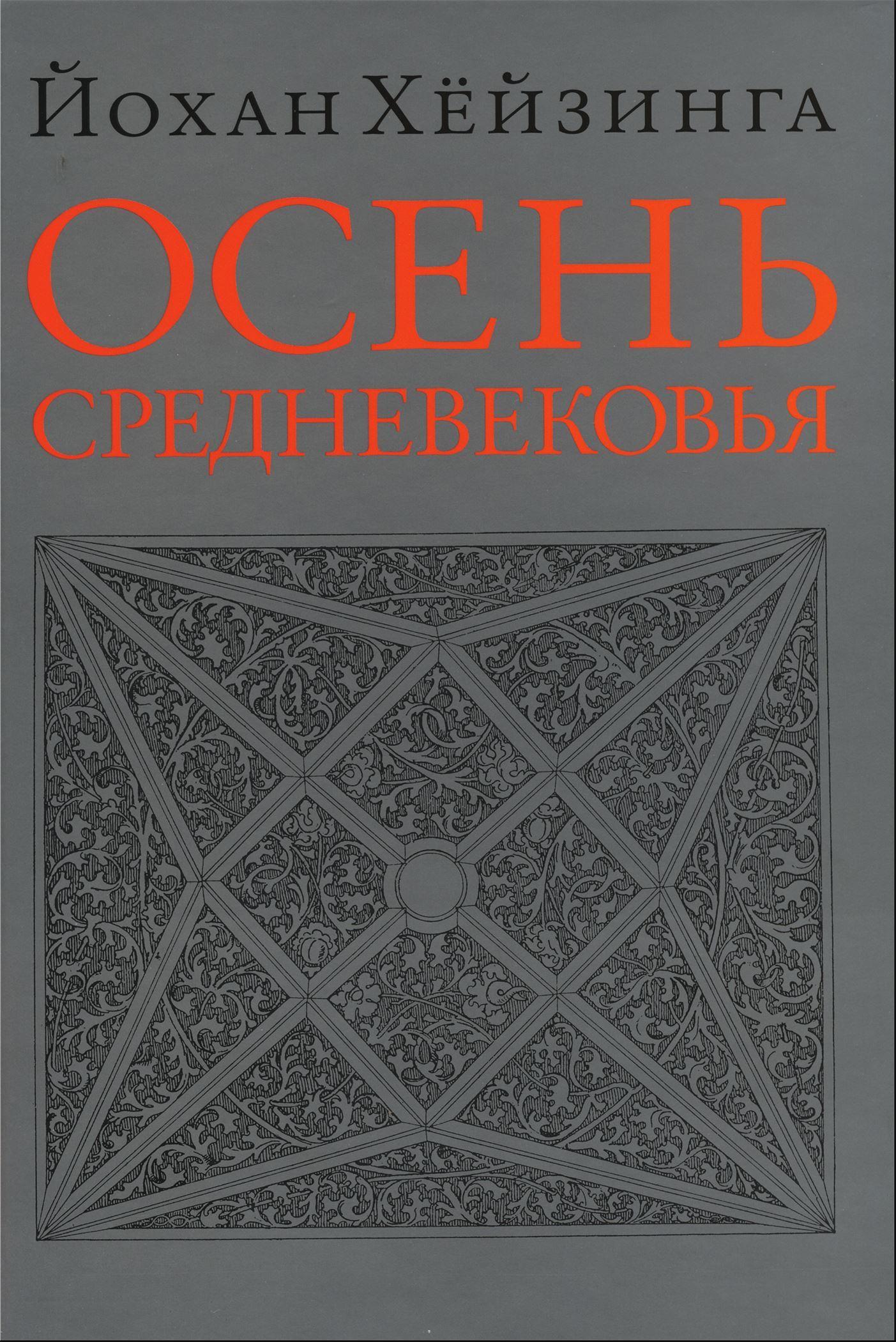 Обложка книги Осень Средневековья, автор Хёйзинга, Йохан