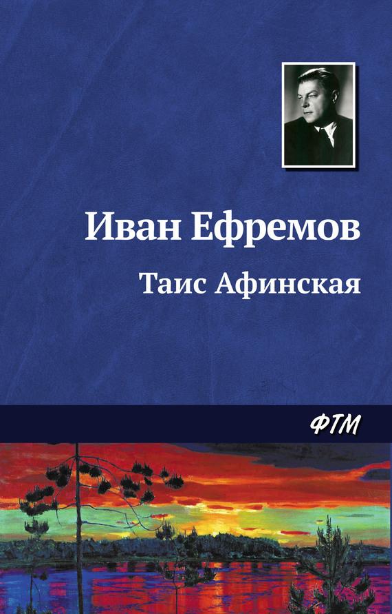 Скачать Иван Ефремов бесплатно Таис Афинская