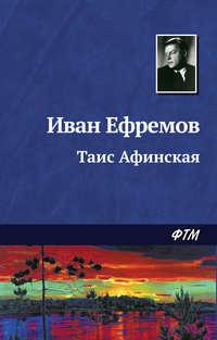 Ефремов, Иван - Таис Афинская
