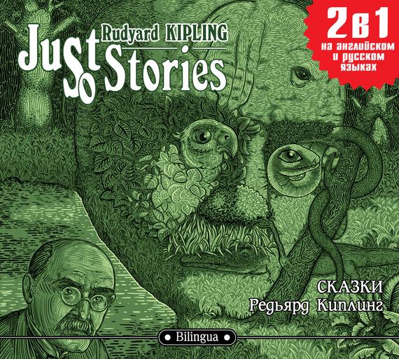 бесплатно Just so Stories Сказки Скачать Редьярд Киплинг