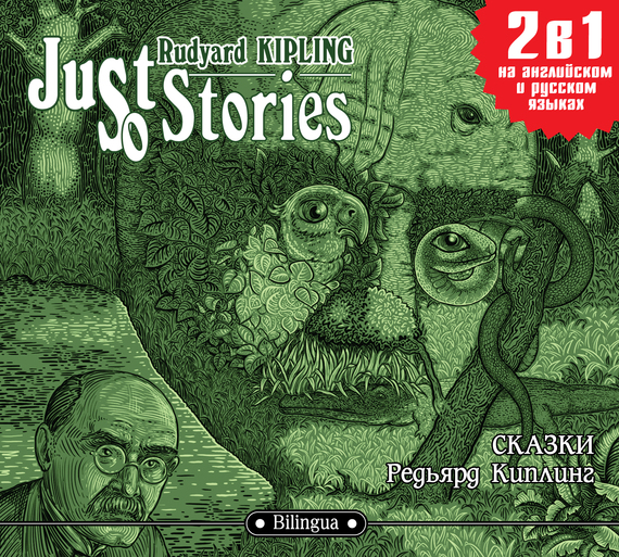 Редьярд Киплинг Just so Stories / Сказки kipling r just so stories