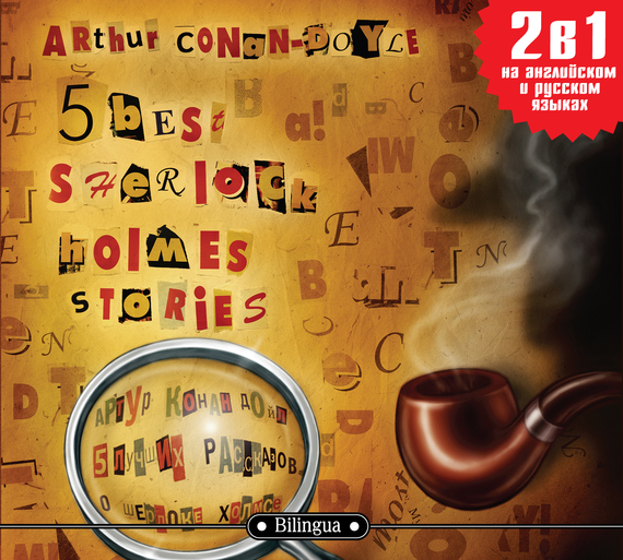Артур Конан Дойл 5 best Sherlock Holmes Stories/ 5 лучших рассказов о Шерлоке Холмсе the best sherlock holmes short stories