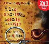 Дойл, Артур Конан  - 5 best Sherlock Holmes Stories/ 5 лучших рассказов о Шерлоке Холмсе
