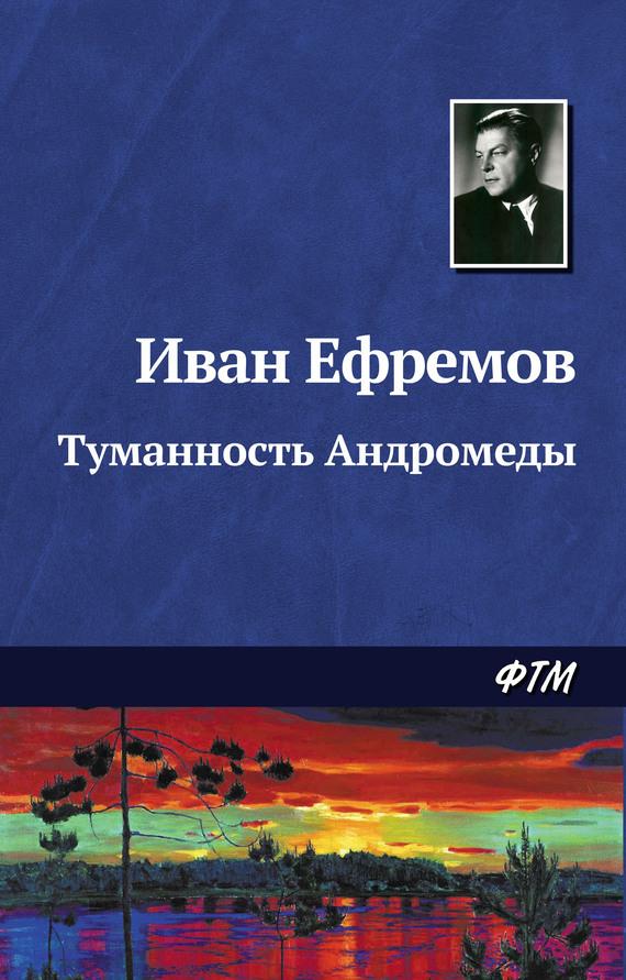 Скачать Иван Ефремов бесплатно Туманность Андромеды