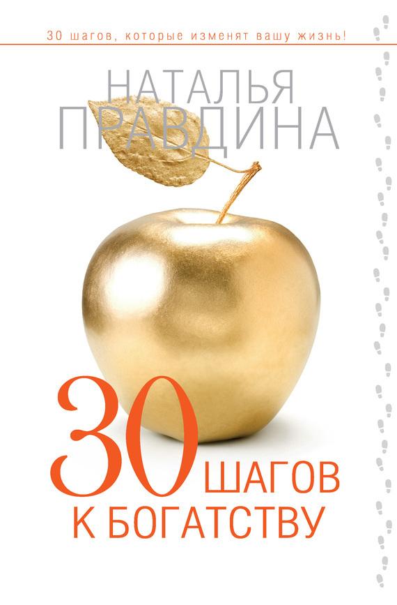 Наталья Правдина. 30 шагов к богатству