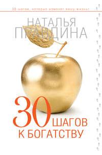 - 30 шагов к богатству