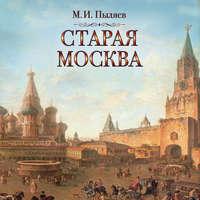 Пыляев, Михаил Иванович  - Старая Москва