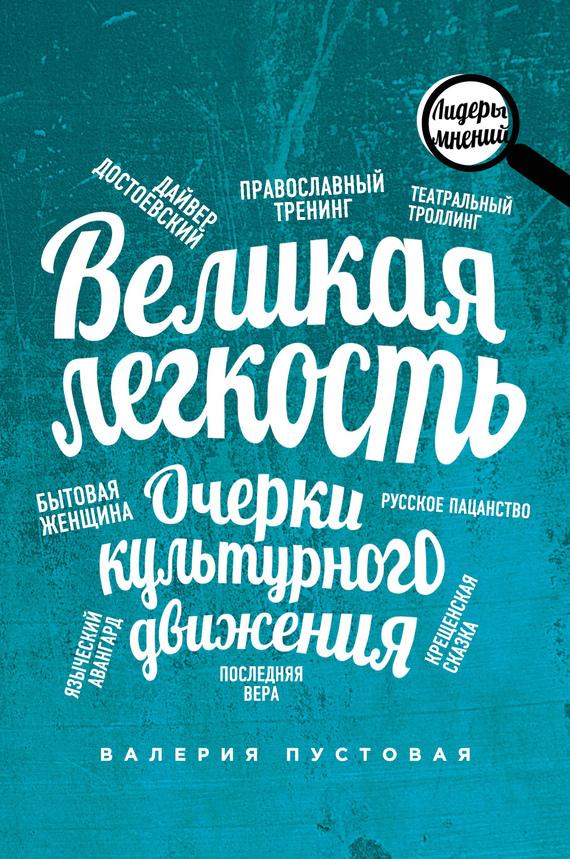 Валерия Пустовая Великая легкость. Очерки культурного движения сергей шаргунов ура