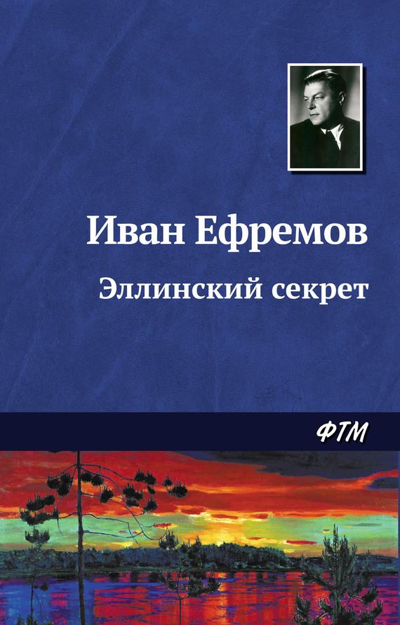 Иван Ефремов Эллинский секрет знаменитости в челябинске