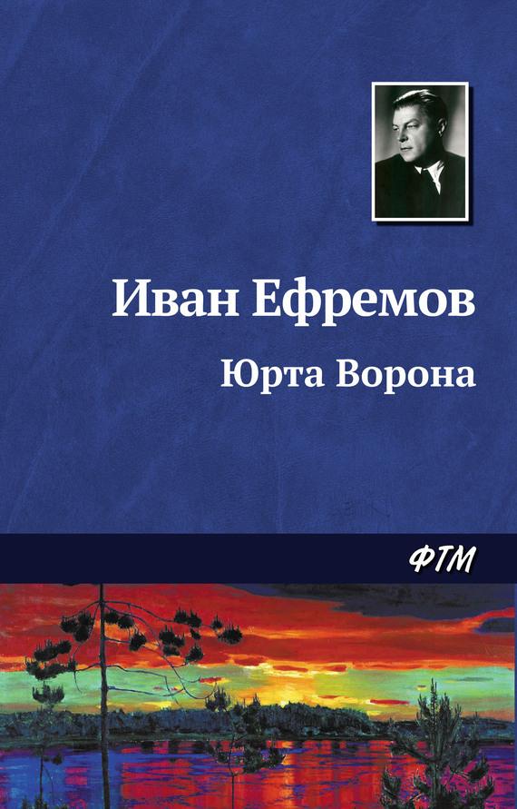 Иван Ефремов Юрта Ворона ефремов иван юрта ворона избранные рассказы цифровая версия цифровая версия page 3