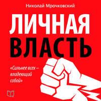 Мрочковский, Николай  - Личная власть