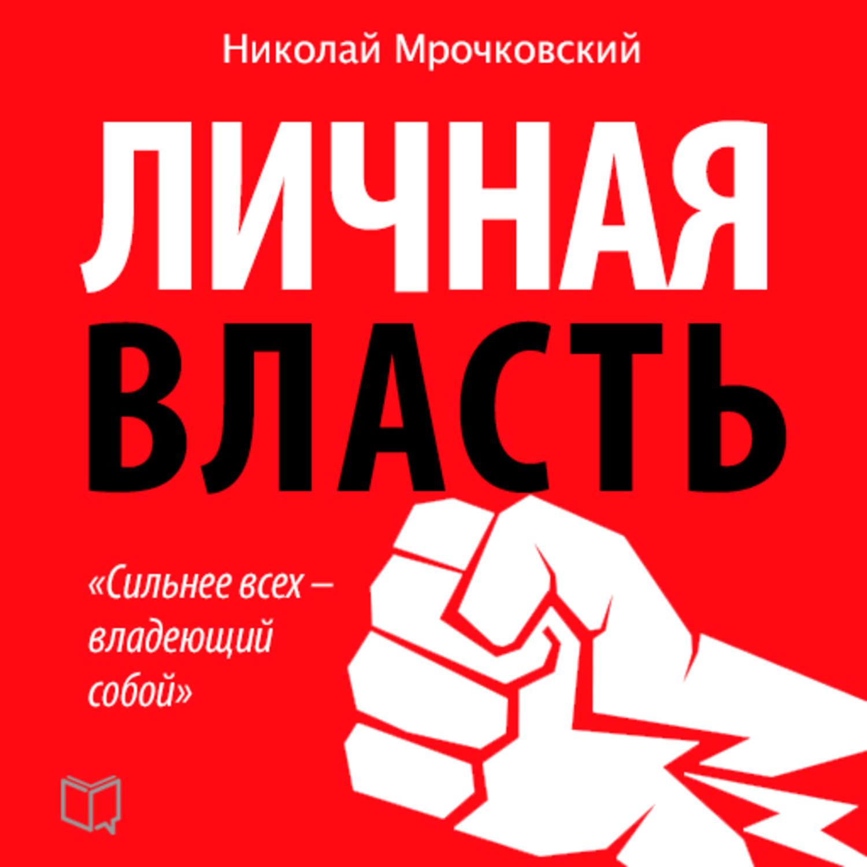 Книга личная власть скачать