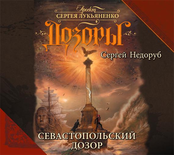 Сергей Недоруб Севастопольский Дозор книги издательство аст новый дозор