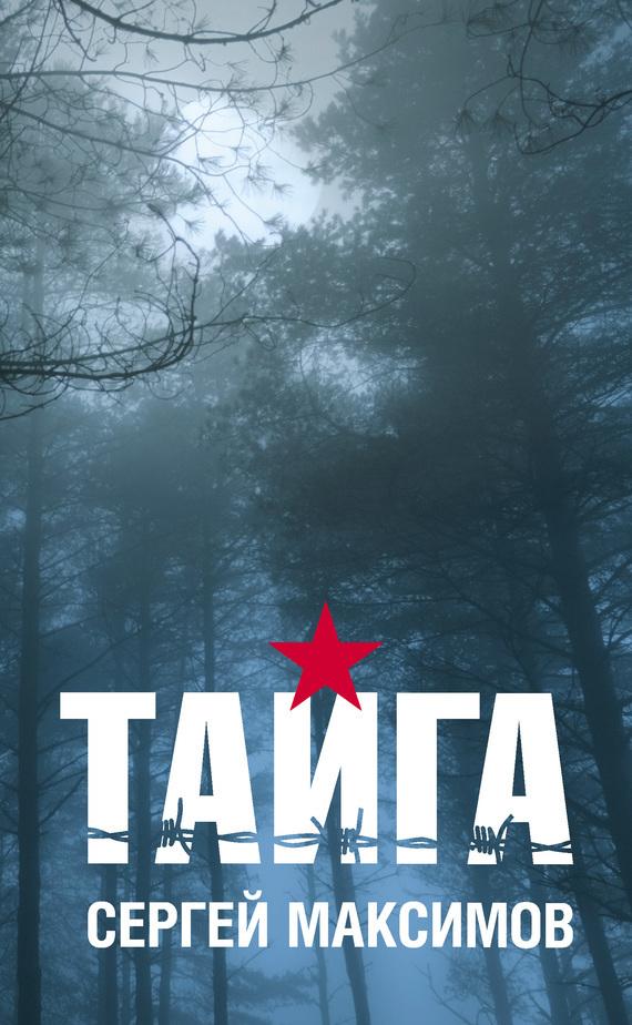 Тайга (сборник)