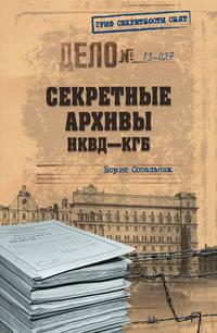 - Секретные архивы НКВД-КГБ