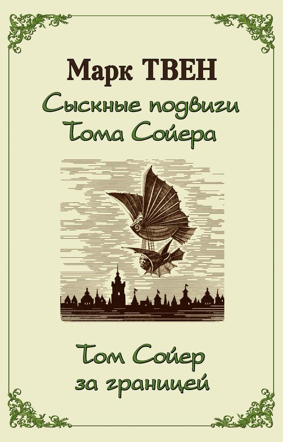 Сыскные подвиги Тома Сойера. Том Сойер за границей (сборник)