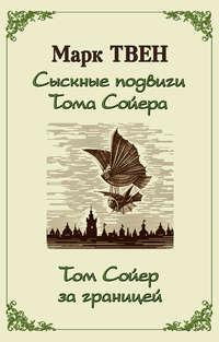 - Сыскные подвиги Тома Сойера. Том Сойер за границей (сборник)