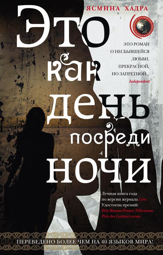 Ясмина Хадра Это как день посреди ночи книги центрполиграф это как день посреди ночи