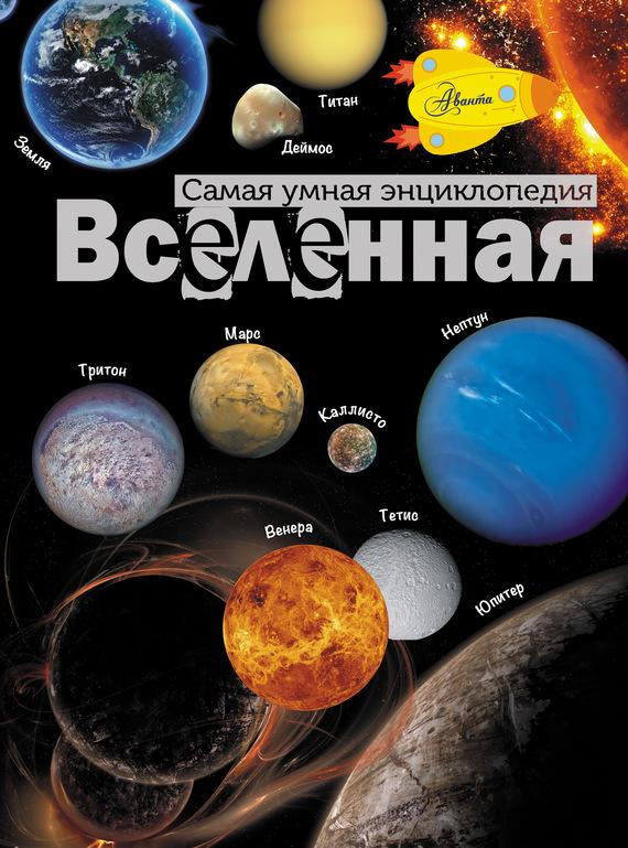 цены Марина Собе-Панек Вселенная ISBN: 978-5-17-095933-4