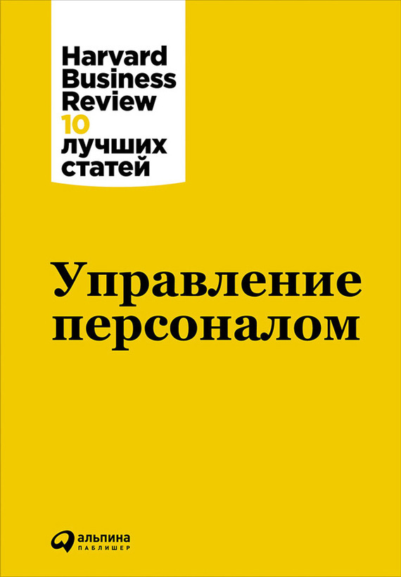 Harvard Business Review (HBR) Управление персоналом
