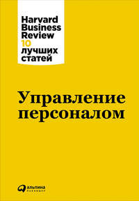 HBR, Harvard Business Review  - Управление персоналом