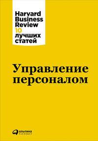 HBR, Harvard Business Review  - Управление персоналом