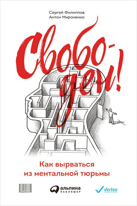 Сергей Филиппов бесплатно
