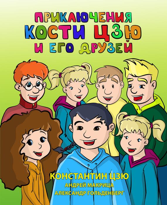 Александр Гольденберг Приключения Кости Цзю и его друзей ларри я новые приключения карика и вали