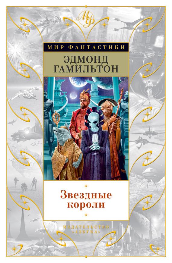 Гамильтон эдмонд возвращение к звездам читать бесплатно