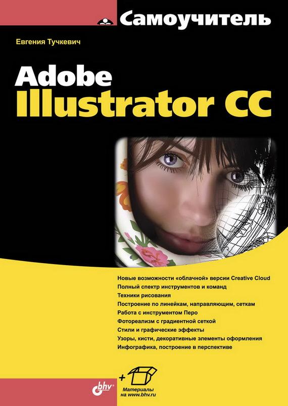 Евгения Тучкевич Самоучитель Adobe Illustrator CC (pdf+epub)