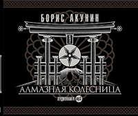 Акунин, Борис  - Алмазная колесница