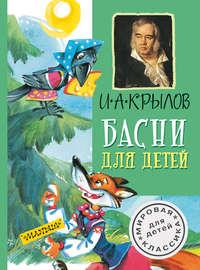 Крылов, Иван  - Лучшие басни для детей