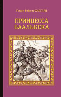 Хаггард, Генри  - Принцесса Баальбека