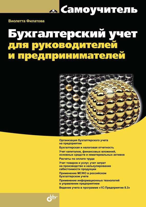 Виолетта Филатова Бухгалтерский учет для руководителей и предпринимателей (pdf+epub) книга pdf скачать