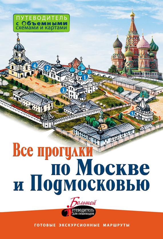 В. Н. Сингаевский Все прогулки по Москве и Подмосковью