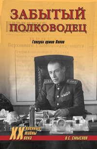Смыслов, О. С.  - Забытый полководец. Генерал армии Попов