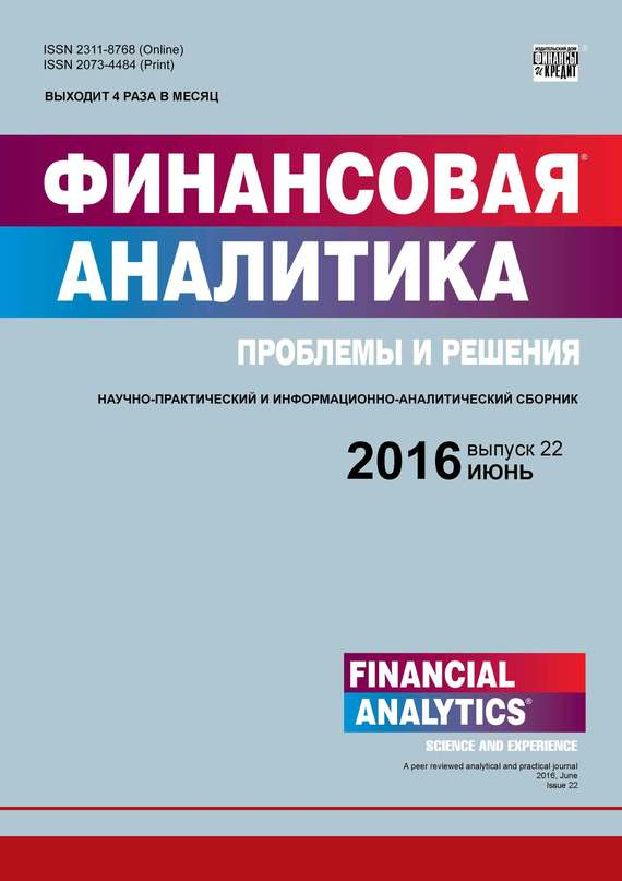 Отсутствует Финансовая аналитика: проблемы и решения № 22 (304) 2016 отсутствует финансовая аналитика проблемы и решения 46 280 2015