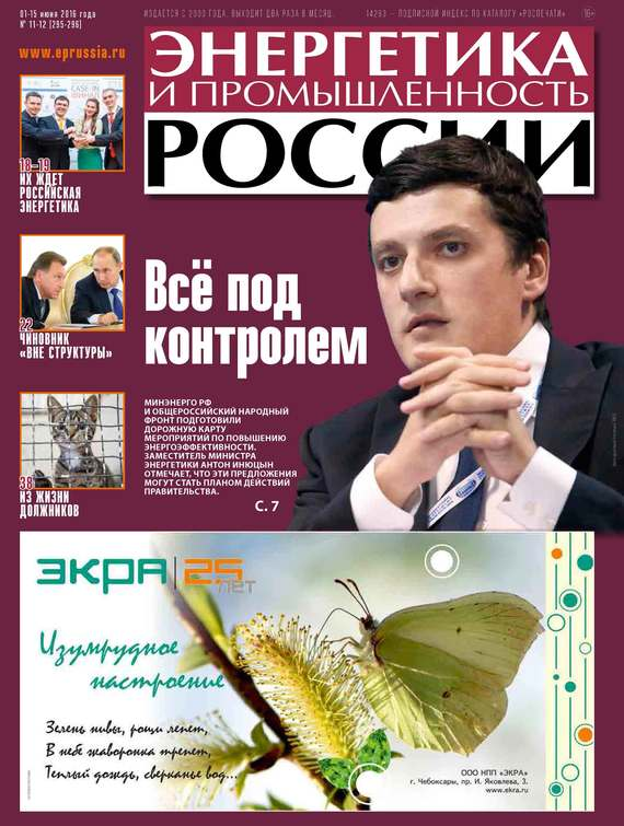 Отсутствует Энергетика и промышленность России №11-12 2016