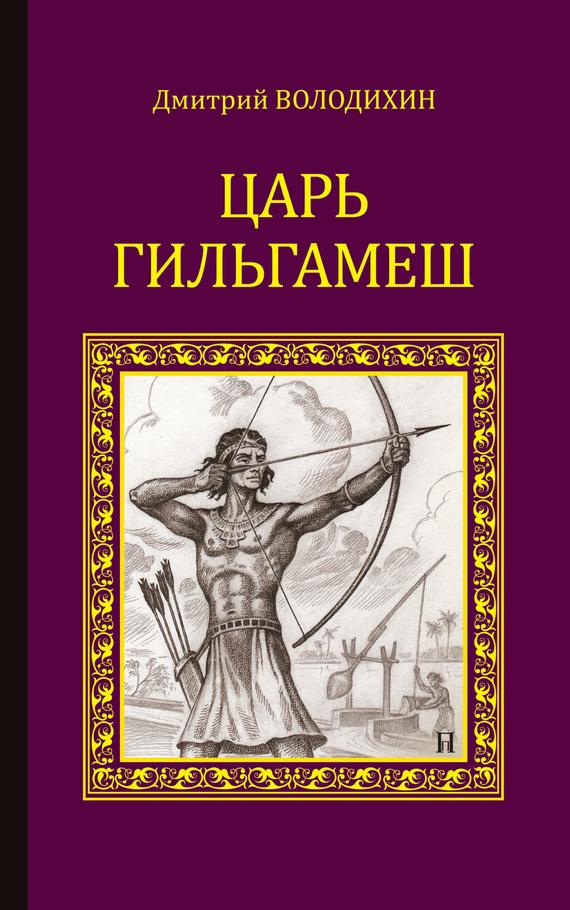 Царь Гильгамеш ( Дмитрий Володихин  )