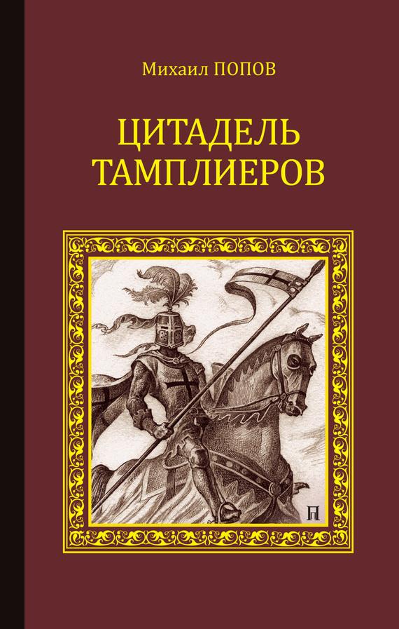 Михаил Попов Цитадель тамплиеров